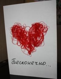 Самая простая открытка- валентина на 14 февраля