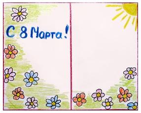 Рисуем открытку на 8 Марта
