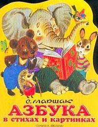"""Веселая азбука"" Маршака С.Я."