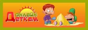 Игра как средство воспитания и развития детей