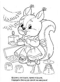 Раскраски для детей на Новый Год